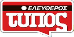 Εφημερίδα Ελεύθερος Τύπος της 21 Απριλίου 2010