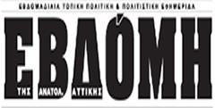 Εφημερίδα Εβδόμη της Ανατολικής Αττικής της 24 Απριλίου 2010